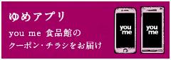 ゆめタウンアプリ_PC