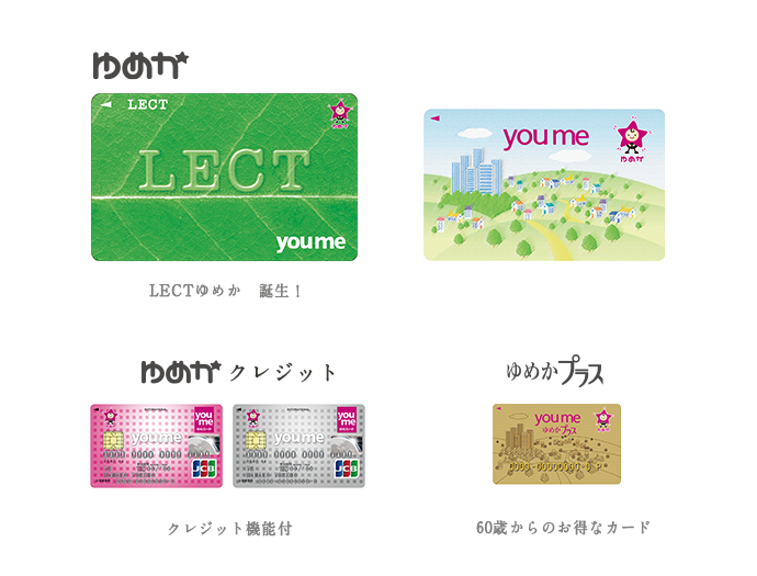 日 の カード ゆめ クレジット